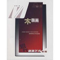 【二手旧书8成新】木版画现代版画艺术教程 李仲 9787562138006
