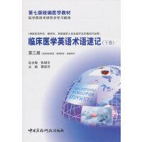 临床医学英语术语速记(下卷)第三册