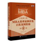 中国第三届MBA管理案例评选 百优案例集锦 第4辑