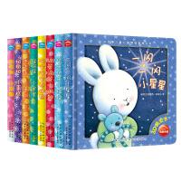 中国第一套儿童情绪管理书:3D晚安书(全八册)