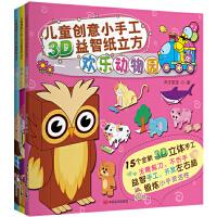 儿童创意小手工3D益智纸立方(3-6岁)(套装共3册)(附45个3D立体手工模型)