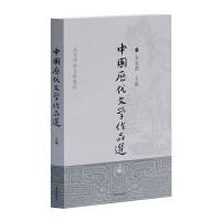 中国历代文学作品选(上编)[高等学校文科教材]
