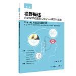 视野概述:自动视野检查及Octopus视野计指南,第6版(翻译版)
