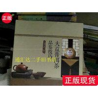 【二手旧书九成新】大益普洱茶品鉴技巧 中国书店