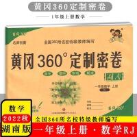 黄冈360定制密卷一年级数学上册(RJ) 1年级数学试卷 360试卷黄冈试卷