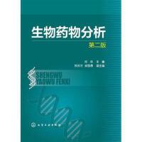 【二手旧书8成新】生物药物分析(二版 何华 9787122190031