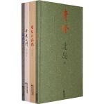 北岛代表作品集(全四册:青灯、蓝房子、午夜之门、时间的玫瑰)