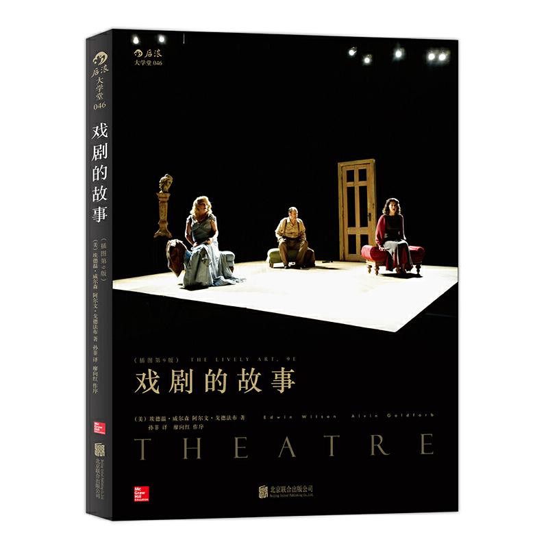 戏剧的故事(插图第9版) 一堂声情并茂的戏剧历史课、一幅鲜活华美的舞台风情画
