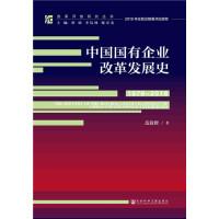 改革开放研究丛书:中国国有企业改革发展史(1978-2018)