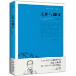 刘宓庆翻译论著精选集·文体与翻译