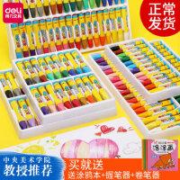 得力儿童蜡笔无毒安全幼儿园油画棒12色24色36色48色涂色笔彩笔油画笔可水洗彩绘棒学生美术绘画涂鸦画画套装
