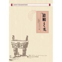 治国之道//全国领导干部国学教育系列教材//中国国学文化艺术中心