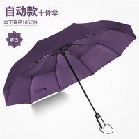 紫色十骨全自动雨伞三折伞折叠伞超大号晴雨伞双人男女学生遮阳伞