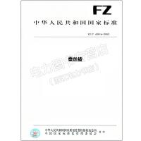 FZ/T 43016-2003 蚕丝被