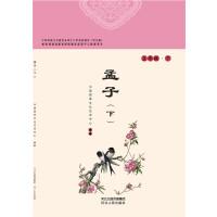 孟子(下)河北版传统文化教育中小学教材中国国学文化艺术中心