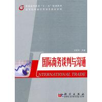 【二手旧书8成新】国际商务谈判与沟通 王东升 9787030276292