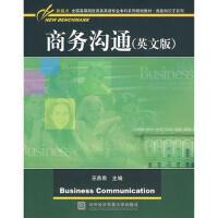 【二手旧书8成新】商务沟通(英文版 王燕希 9787811344219