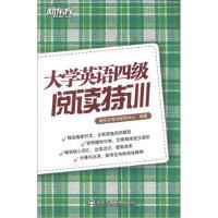 【二手旧书8成新】 大学英语4级阅读特训 新东方考试研究中心 9787560542713