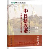 中日桥汉语(中级上) 北京大学出版社