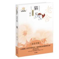 美冠纯美阅读书系:猫――老舍专集