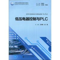 低压电器控制与PLC