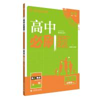 理想树67高考2019新版 高中必刷题 高二政治必修3 适用于人教版教材