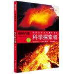 科学探索者:科学探索者 地球内部 (第三版)