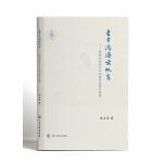 中国海洋文化丛书:星牵沧海云耸帆--原始社会至五代时期的造船与航海