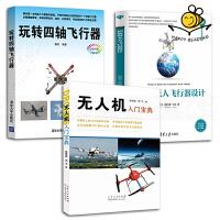 3册 无人机入门宝典+玩转四轴飞行器+四旋翼无人飞行器设计 基于STM32 ARM处理器 组装操作航拍测绘 制作技巧技
