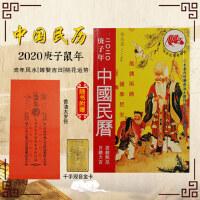 现货2020年中国民历 原装正版 庚子年老黄历择吉择日通书生肖鼠年