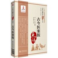 古今医案按(中医古籍名家点评丛书)