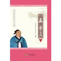 孟子(上)中国传统文化教育中小学实验教材中国国学文化艺术中心教育部课题组