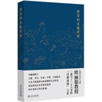 唐诗的多维世界 北京大学出版社