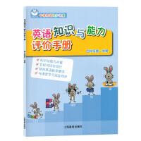 英语知识与能力评价手册四年级第一学期