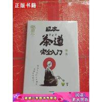 【二手9成新】知日59日本茶道完全入门茶乌龙著茶的种植与品鉴抹茶中信出版社