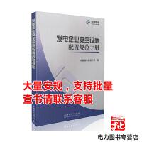 正版彩色版 发电企业安全设施配置规范手册 本书适用于火力发电 水力发电 风力发电企业生产管理人员阅读学习 中国国电集团