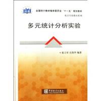 【二手旧书8成新】 :多元统计分析实验 张立军,任英华 9787503755101