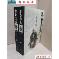 【二手9成新】丰臣秀吉(上下册) /[日]山冈庄八 重庆出版社