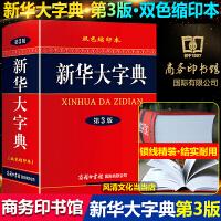 小学生新华字典中小学生必备工具书小学生专用