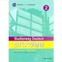 当代大学德语(2)(练习手册)