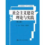 社会主义建设理论与实践(第三版)(公共管理硕士(MPA)系列教材)