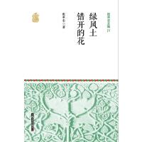 张承志文集Ⅳ 绿风土・错开的花(平装)
