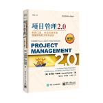 项目管理2.0:利用工具、分布式协作和度量指标助力项目成功(修订版)