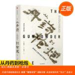 从丹药到枪炮 世界史上的中国军事格局 欧阳泰 著 中信出版社图书 正版书籍