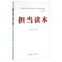 【二手旧书8成新】担当读本 李洪彦 9787505137226