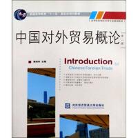 【二手旧书8成新】:中国对外贸易概论(第2版 黄晓玲 9787811344257