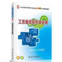 【二手旧书8成新】工控组态软件及应用 何坚强 等 9787301237540