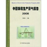 中国棉花生产景气报告2008