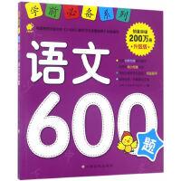 �W前必�渖��版:�Z文600�}