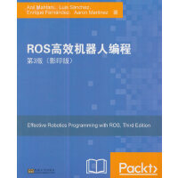 ROS高效机器人编程 第3版(影印版)